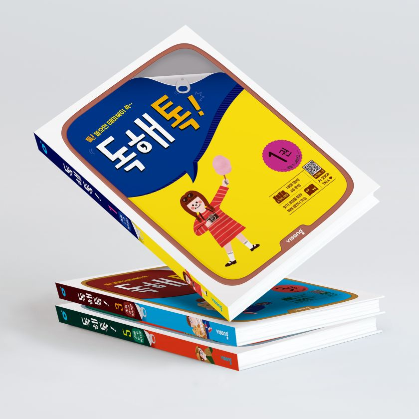 Dokhaetok Reading Comprehension Brand by Jaehun Kim. Winner in the Graphics and Visual Communication Design Category, 2019-2020.
