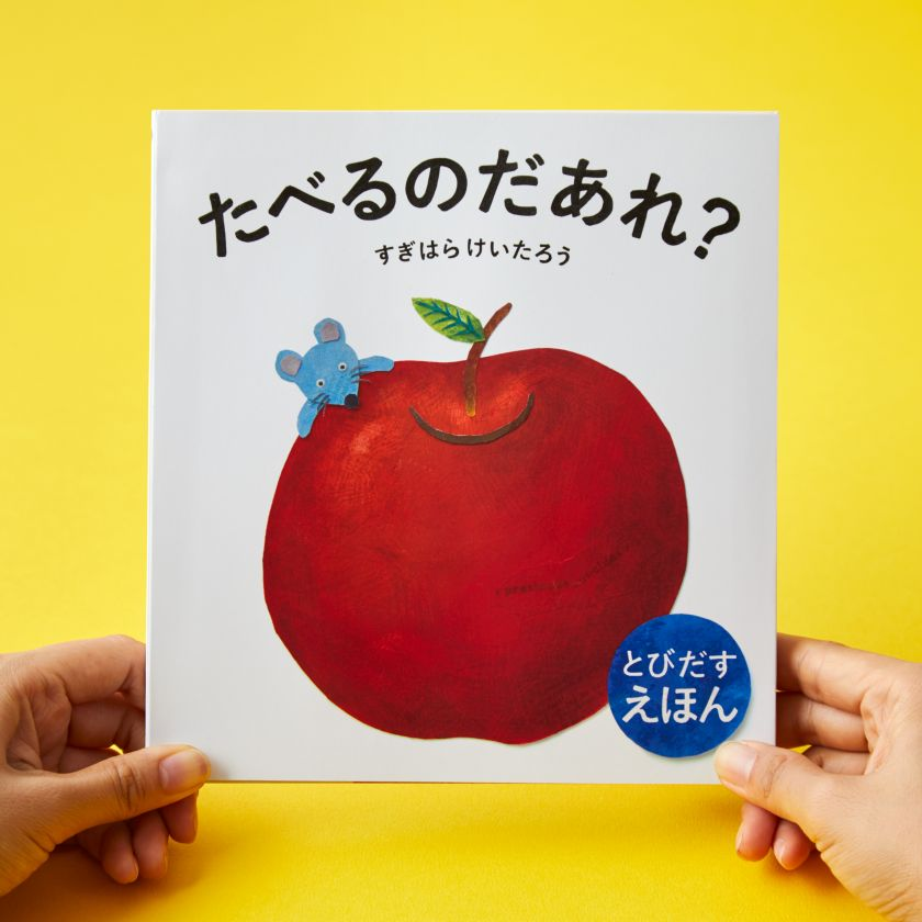 Who's That Eating Pop Up Picture Book by Keitaro Sugihara, winner in the Graphics, Illustration and Visual Communication Design Category, 2020-2021.