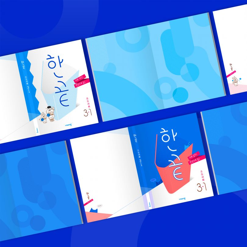 Hankkeut Brand Identity by Jaehun Kim, Winner in the Graphics and Visual Communication Design Category, 2019-2020.