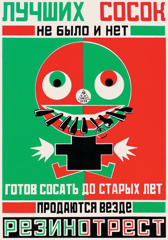Luchshih Sosok ne Bilo i Nyet, poster, Aleksandr Rodchenko, 1923, Rezinotrest, Russia