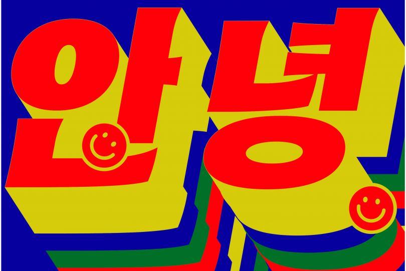 Hako Hanguel Typeface, Gydient, 2021