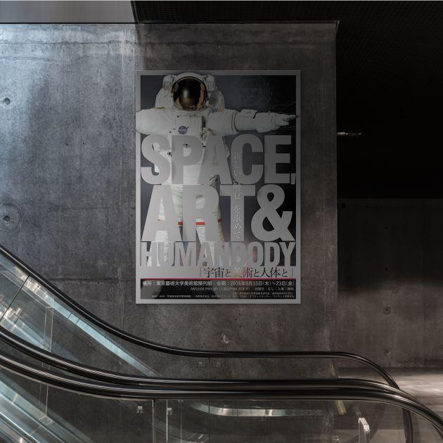 Sahb Poster by Naoyuki Fukumoto – Silver A' Graphics and Visual Communication Design Award in 2018. © RGB Ventures / SuperStock / Alamy Stock Photo