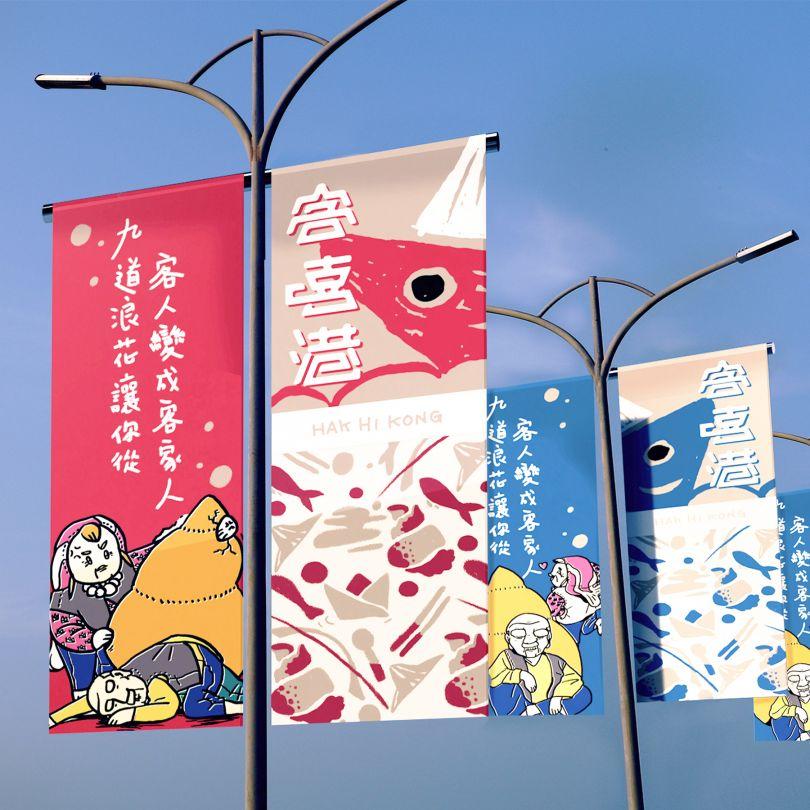 Hak Hi Kong Yong: An Harbor Rebranding by Shih Pei, Huang and Chia Lin, Wang, Winner in the Graphics and Visual Communication Design Category, 2019-2020.