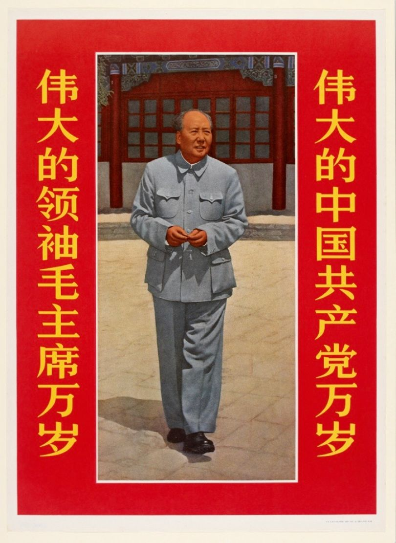 Chairman Mao in Zhongnanhai 1969 People's Fine Arts Publishing House (est. in 1951), (publisher) Lithograph © Ashmolean Museum, University of Oxford