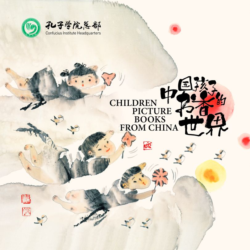 Children Picture Books From China Exhibition Visuals by Blend Design. Winner in the Graphics and Visual Communication Design Category, 2019-2020.