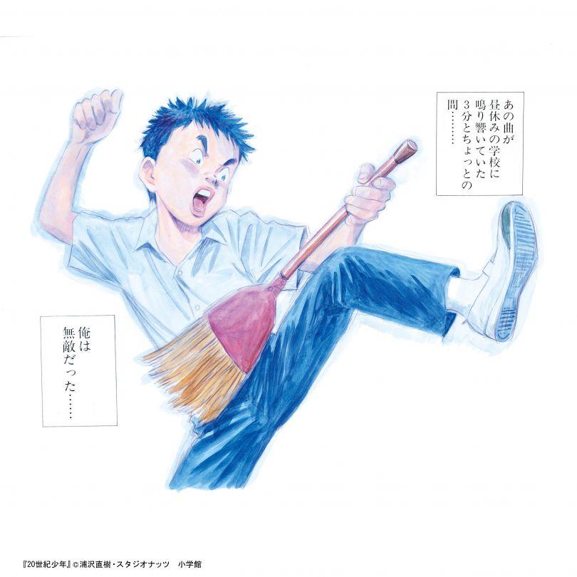 20th Century Boys © 2000 Naoki URASAWA / Studio Nuts