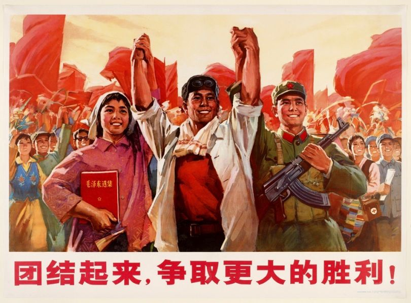 Yan Yongsheng  Unite for Greater Victory! 1974 People's Fine Arts Publishing House (est. in 1951), (publisher) Lithograph © Ashmolean Museum, University of Oxford